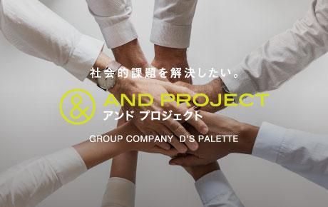 アンドプロジェクト