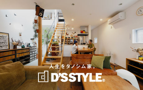 D'S STYLE ディーズスタイル