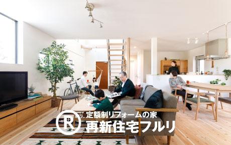 定額制リフォームの家 再新住宅フルリ