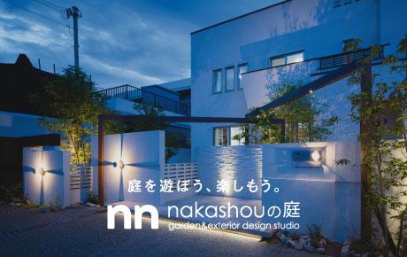 nakashouの庭