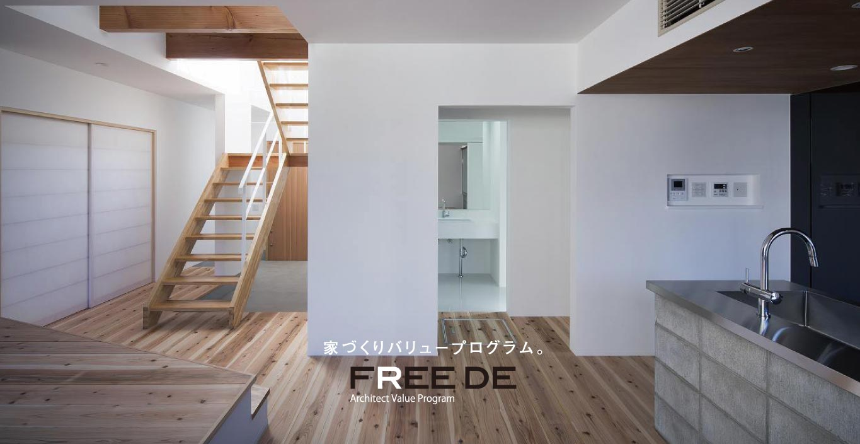 FREE DE フリード